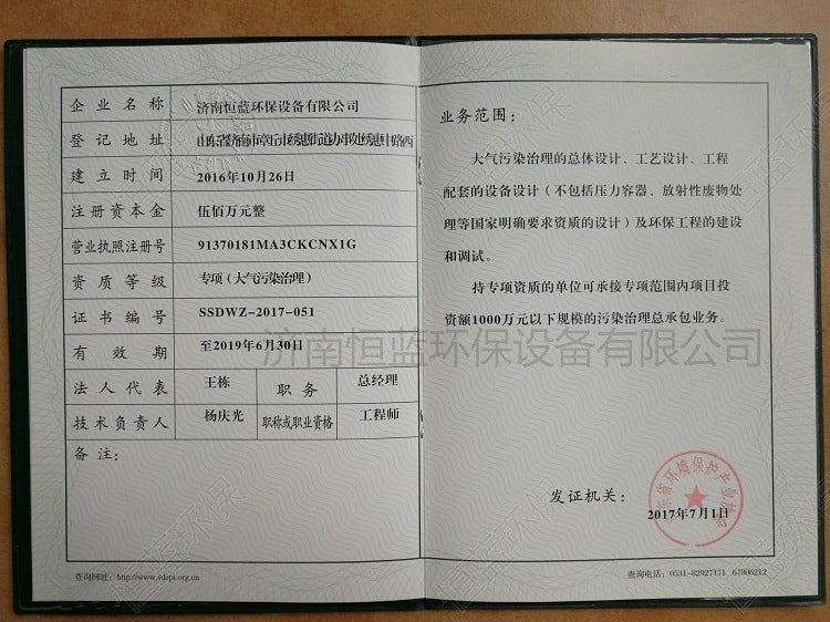 山东省环境污染治理资质证书-副本
