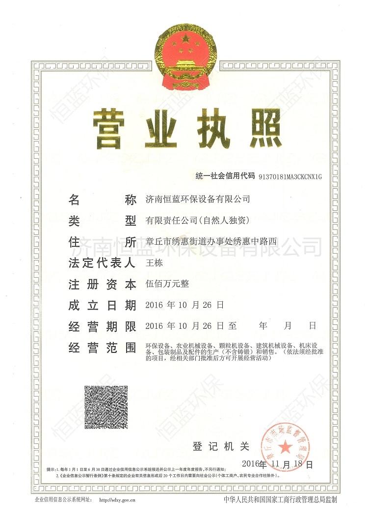 沐鸣2环保营业执照