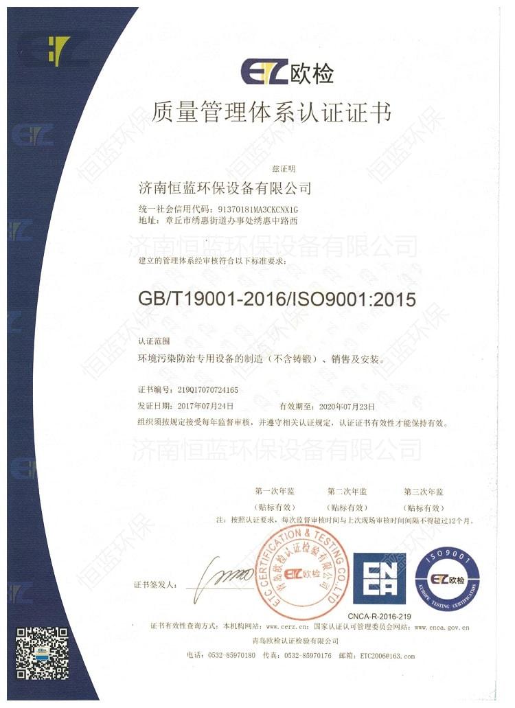 欧检ISO9001质量体系认证证书-正本